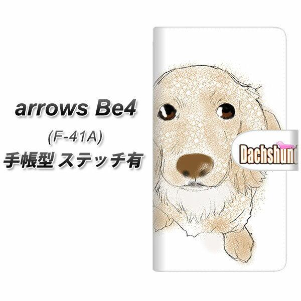 docomo arrows Be4 F-41A 手帳型 スマホケース カバー 【ステッチタイプ】【YD812 ダックス03 UV印刷】