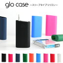 グローケース シリコン ネオンカラー 蛍光 スリーブ glo グロー 落下防止 傷防止 タバコヒーター 電子タバコ メール便送料無料