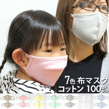 洗える 布マスク 【 選べる7色 マスク 】 立体マスク 小さめ 子ども用 子供用 大人 サイズ 白 ピンクなど 女の子 男の子 繰り返し キッズサイズ ジュニアサイズ メール便送料無料