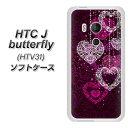 au HTC J butterfly HTV31 TPU ソフトケース...