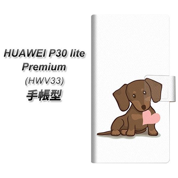 HUAWEI P30 lite Premium HWV33 手帳型 スマホケース カバー 【394 i-love-ダックス】