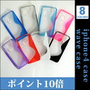 iPhone4ケース(アイフォン4専用) 業界初 TPUとPC2色成形 ウェーブ柄ケース 新素材!柔ら...