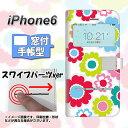 【メール便送料無料】 iPhone6 (4.7インチ) スマホケース手...