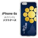 iPhone6s TPU ソフトケース / やわらかカバー【AB816 片倉小十郎 素材ホワイト】シリコンケースより堅く、軟性のあるTPU素材(アイフォン6s/IPHONE6S/スマホケース)