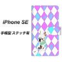 iPhone SE 手帳型スマホケース 【ステッチタイプ】【YJ228 犬 イヌ いぬ フレンチブルドック かわいい】(アイフォンSE/IPHONESE/スマホケース/手帳式)