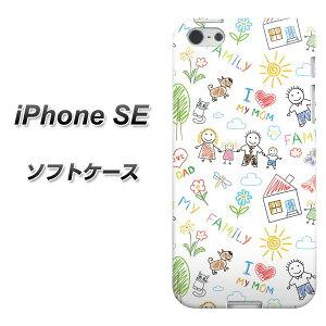 27502659b8 iPhone SE TPU ソフトケース / やわらかカバー【709 ファミリー 素材ホワイト】シリコンケース