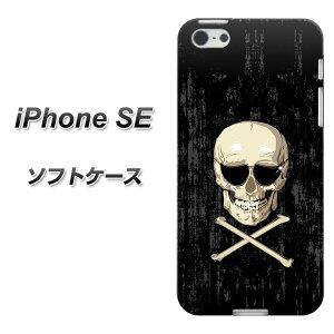 cebdcc6aca iPhone SE TPU ソフトケース / やわらかカバー【1087 イケメンドクロ 素材ホワイト】シリコン