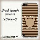 iPod touch(第5世代) TPU ソフトケース / やわらかカバー【VA849 ベアーフェイス 素材ホワイト】 UV印刷 シリコンケースより堅く、軟性のあるTPU素材(アイポッドタッチ/IPODTOUCH5/スマホケース)