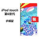 iPod touch(第6世代) スマホケース手帳型/レザー/ケース / カバー【YB887 大漁04】( iPod touch6 /アイポッドタッチ/手帳式)