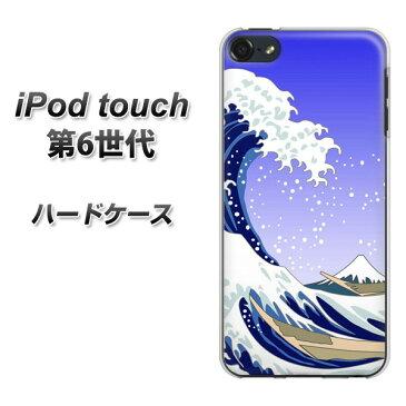iPod touch 6 第6世代 ハードケース / カバー【625 波に富士 素材クリア】 UV印刷 ★高解像度版(iPod touch6/IPODTOUCH6/スマホケース)