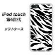 iPod touch 6 第6世代 TPU ソフトケース / やわらかカバー【054 ゼブラ 素材ホワイト】 UV印刷 シリコンケースより堅く、軟性のあるTPU素材(iPod touch6/IPODTOUCH6/スマホケース)