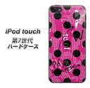 ipod touch 第7世代 ipod touch7 ハードケース カバー 【UB983 News-paper-DotーPK 素材クリア】