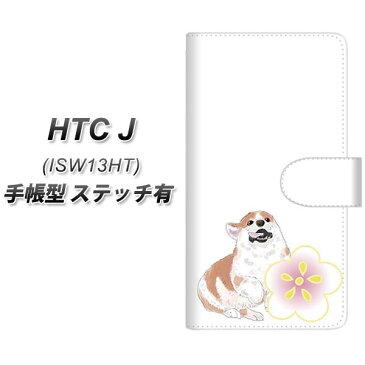 au HTC J ISW13HT 手帳型スマホケース【ステッチタイプ】【YJ040 コーギー 和06】(HTC J/スマホケース/手帳式)/レザー/ケース / カバー