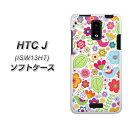 au HTC J ISW13HT スマホケース やわらかケース(TPU ソフトケース)【477 幸せな絵 (素材ホワイト)】シリコンケースより堅く、軟性のある優れたスマホケース TPU素材(HTCJ ISW13HT エーユー スマートフォンケース)