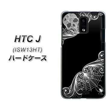 au HTC J ISW13HT スマホケース (ISW13HT スマホカバー) 【438 ドクロのフレーム (素材クリア)】 UV印刷 ★高解像度版【デザイン・柄が豊富なスマートフォンケース( ケース / カバー )専門店】