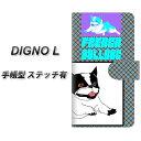 DIGNO L KYV36U 手帳型スマホケース 【ステッチタイプ】【YD919 フレンチブルドッグ05】(ディグノL KYV36U/KYV36U/スマホケース/手帳式)