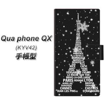 Qua phone QX KYV42 手帳型スマホケース【528 エッフェル塔bk-wh】(キュアフォン QX KYV42/KYV42/スマホケース/手帳式)
