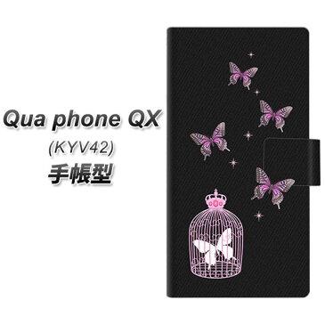 Qua phone QX KYV42 手帳型スマホケース【AG811 蝶の王冠鳥かご(黒×ピンク)】(キュアフォン QX KYV42/KYV42/スマホケース/手帳式)