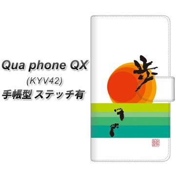Qua phone QX KYV42 手帳型スマホケース 【ステッチタイプ】【OE809 歩ム】(キュアフォン QX KYV42/KYV42/スマホケース/手帳式)