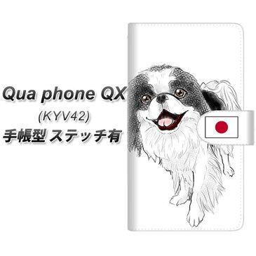 Qua phone QX KYV42 手帳型スマホケース 【ステッチタイプ】【YE807 チン02】(キュアフォン QX KYV42/KYV42/スマホケース/手帳式)