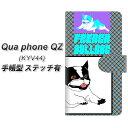 au Qua phone QZ KYV44 手帳型 スマホケース カバー 【ステッチタイプ】【YD919 フレンチブルドッグ05】