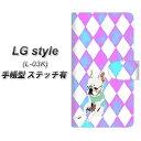 docomo LG style L-03K 手帳型 スマホケース カバー 【ステッチタイプ】【YJ228 犬 イヌ いぬ フレンチブルドック かわいい】
