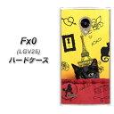 au Fx0 LGL25 ハードケース【エーユー/エフエックスゼロ/LGL25/スマホ/ケース/カバー】au Fx0 L...
