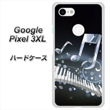 Google Pixel 3XL ハードケース カバー 【575 鍵盤に踊る音 素材クリア】