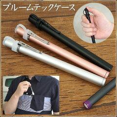 プルームテックペン型ケース