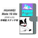 HUAWEI Mate10 lite RNE-L22 手帳型 スマホケース カバー 【ステッチタイプ】【YD919 フレンチブルドッグ05】