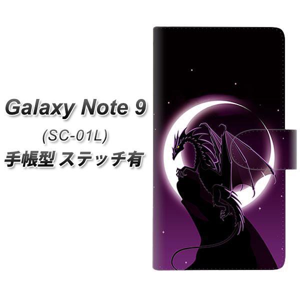 docomo Galaxy Note9 SC-01L 手帳型 スマホケース カバー 【ステッチタイプ】【037 三日月とドラゴン】