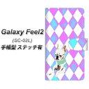 docomo Galaxy Feel2 SC-02L 手帳型 スマホケース カバー 【ステッチタイプ】【YJ228 犬 イヌ いぬ フレンチブルドック かわいい】