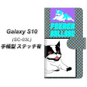 docomo Galaxy S10 SC-03L 手帳型 スマホケース カバー 【ステッチタイプ】【YD919 フレンチブルドッグ05】