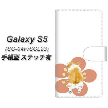docomo GALAXY S5 SC-04F / SCL23 手帳型スマホケース【ステッチタイプ】【YJ038 コーギー 和04】(ギャラクシーS5/SC04F/スマホケース/手帳式)/レザー/ケース / カバー