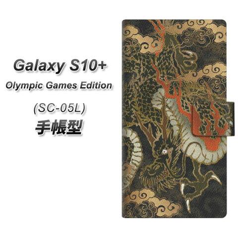 docomo Galaxy S10+ SC-05L 手帳型 スマホケース カバー 【558 いかずちを纏う龍】