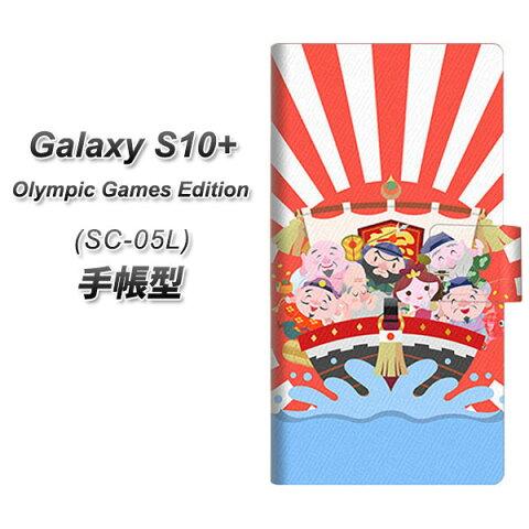 docomo Galaxy S10+ SC-05L 手帳型 スマホケース カバー 【1220 七福神 日の出】