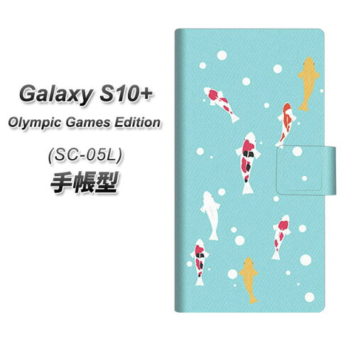 docomo Galaxy S10+ SC-05L 手帳型 スマホケース カバー 【KG800 コイの遊泳】