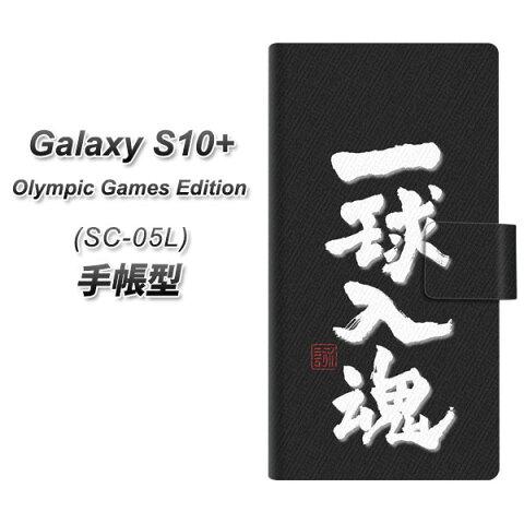 docomo Galaxy S10+ SC-05L 手帳型 スマホケース カバー 【OE806 一球入魂 ブラック】