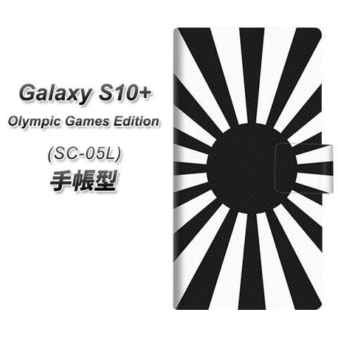 docomo Galaxy S10+ SC-05L 手帳型 スマホケース カバー 【SC855 旭日旗 ブラック】