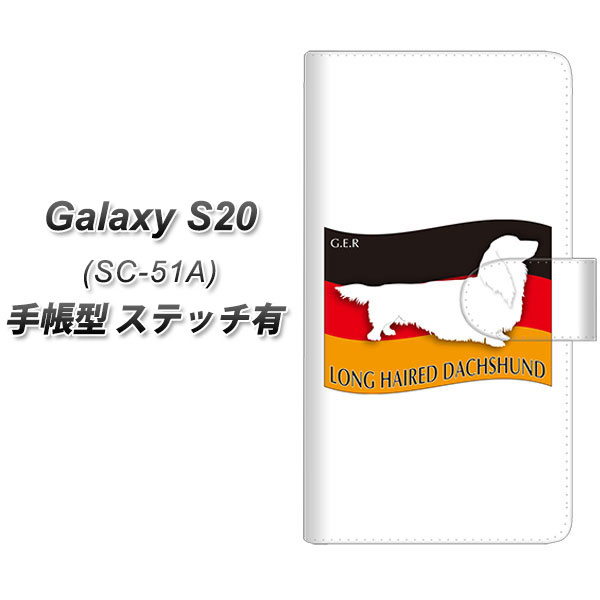 docomo Galaxy S20 5G SC-51A 手帳型 スマホケース カバー 【ステッチタイプ】【ZA818 ロングヘアードダックスフンド UV印刷】