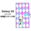 au Galaxy S9 SCV38 手帳型 スマホケース カバー 【ステッチタイプ】【YJ228 犬 イヌ いぬ フレンチブルドック かわいい】