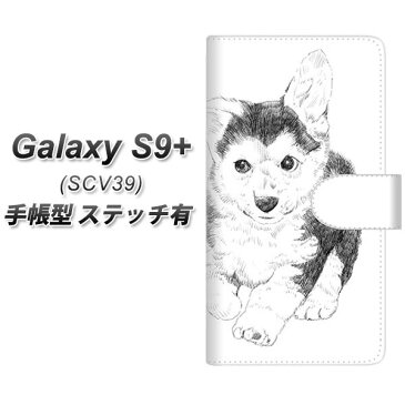 au Galaxy S9+ SCV39 手帳型 スマホケース カバー 【ステッチタイプ】【YJ190 コーギー 子犬 かわいい】