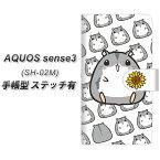 docomo AQUOS sense3 SH-02M 手帳型 スマホケース カバー 【ステッチタイプ】【SC861 ジャンガリアンハムスター(ノーマル)】