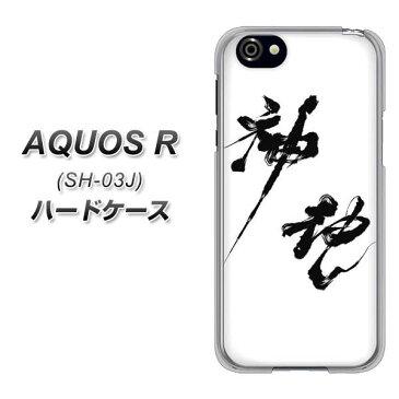 AQUOS R SH-03J ハードケース / カバー【YJ206 墨 習字 筆 和 素材クリア】 UV印刷 ★高解像度版(アクオスR SH-03J/SH03J/スマホケース)