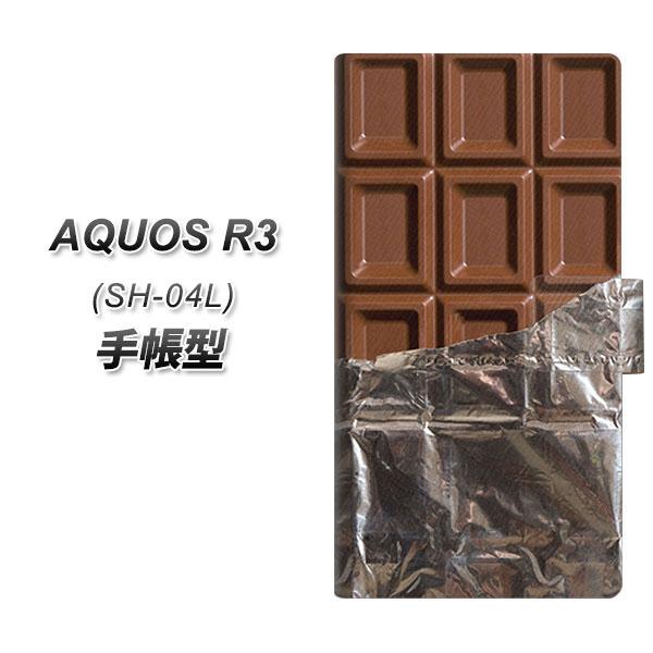 docomo AQUOS R3 SH-04L 手帳型 スマホケース カバー 【451 板チョコ】