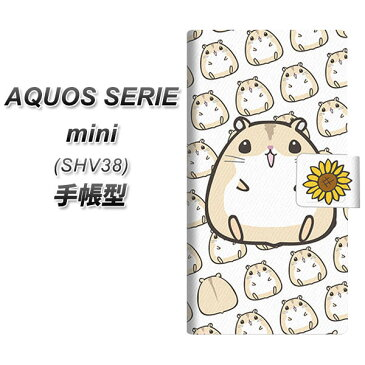 AQUOS SERIE mini SHV38 手帳型スマホケース【SC860 ジャンガリアンハムスター(プティング)】(アクオス セリエ ミニ SHV38/SHV38/スマホケース/手帳式)