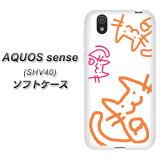 AQUOS sense SHV40 TPU ソフトケース / やわらかカバー【1098 手まねきする3匹のネコ 素材ホワイト】