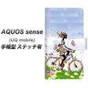 UQ mobile AQUOS sense 手帳型スマホケース 【ステ...