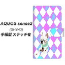 au AQUOS sense2 SHV43 手帳型 スマホケース カバー 【ステッチタイプ】【YJ228 犬 イヌ いぬ フレンチブルドック かわいい】