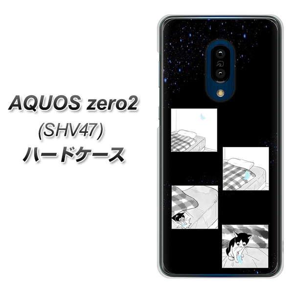 au AQUOS zero2 SHV47 ハードケース カバー 【YJ200 ネコ まんが かわいい 素材クリア】